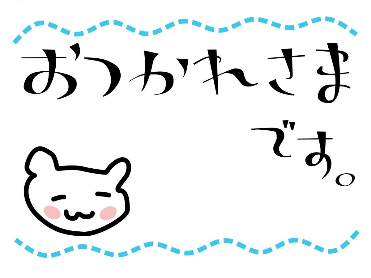Japanese Phrase: Otsukaresama