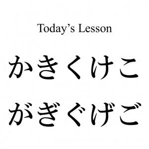 Japanese Letter, k line and g line
