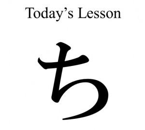 Japanese letter chi