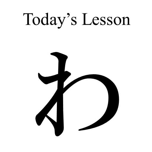 Japanese Letter わ