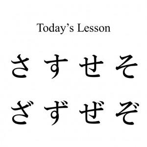 Japanese Letter sa su se so