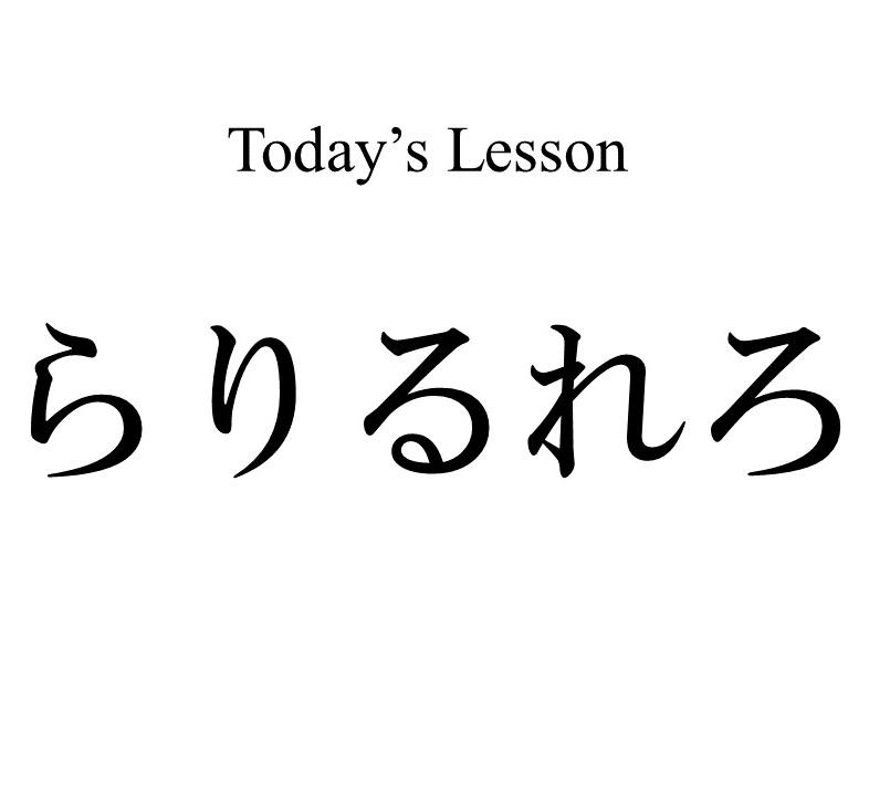 Japanese letters ら り る れ ろ