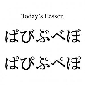 Japanese Letters ba line, pa line