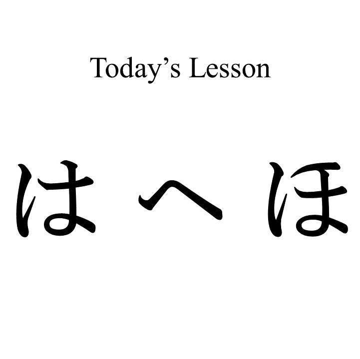 japanese consonants how to pronounce は へ ほ