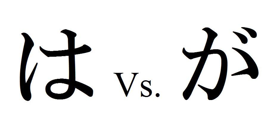 ha vs. ga