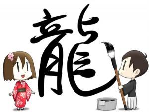 people drawing kanji