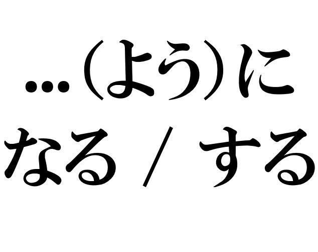 Using する or なる with the に Particle