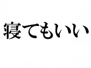 Japanese Grammar: てもいい