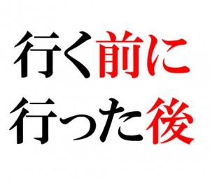 Japanese Grammar: まえに あと