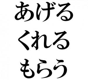 Japanese Grammar; あげる くれる もらう