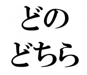 Japanese Grammar: どの どちら