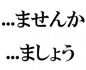 Japanese Grammar: Invitation