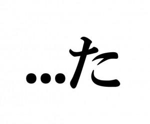 Japanese Past Tense