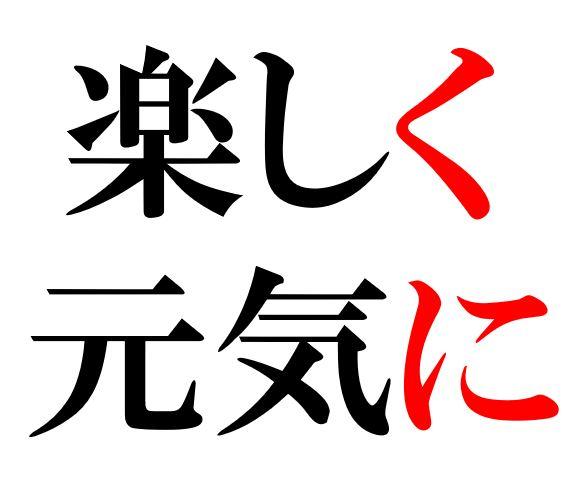 Japanese Adverbs