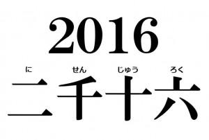 Japanese Numerals