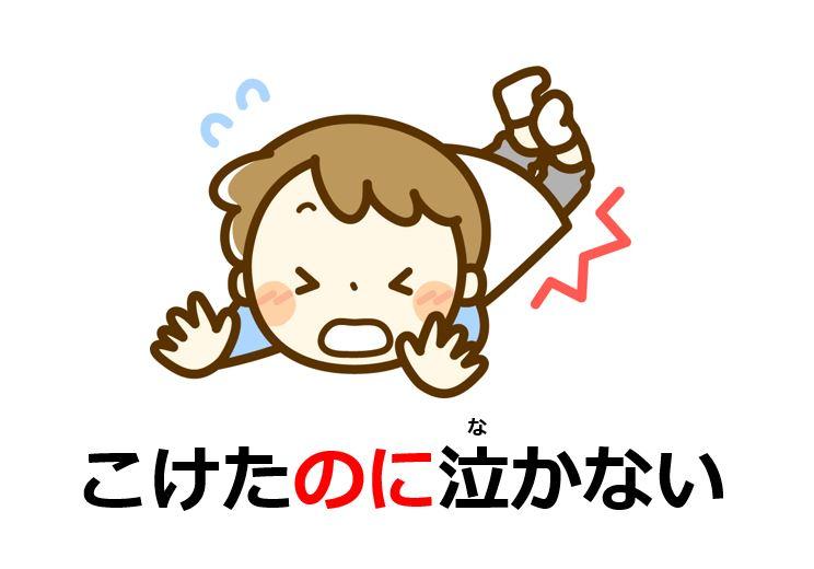 In spite of: のに