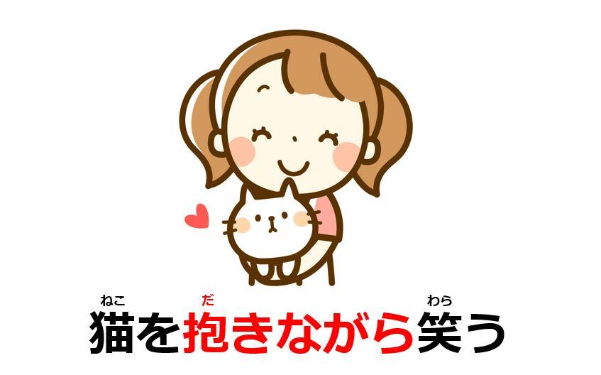 While: ながら